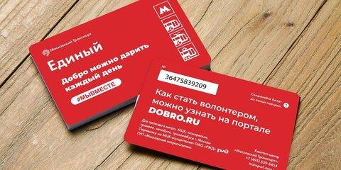 Тематический «Единый» билет коДнюволонтера появится вметро 5декабря
