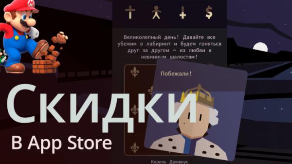 Игра престолов и мрачный Супер Марио — пятничные скидки в App Store!