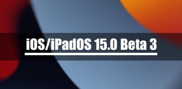 Apple выпустила iOS/iPadOS 15.0 Beta 3 для разработчиков