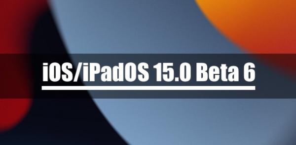 Apple выпустила iOS/iPadOS 15.0 Beta 6 для разработчиков