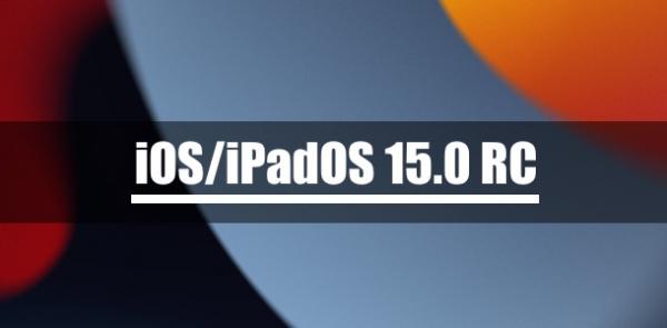 Apple выпустила iOS/iPadOS 15.0 Release Candidate для разработчиков
