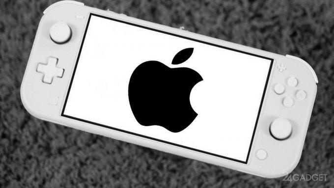 Apple, возможно, выпустит игровую портативную консоль – аналог Nintendo Switch