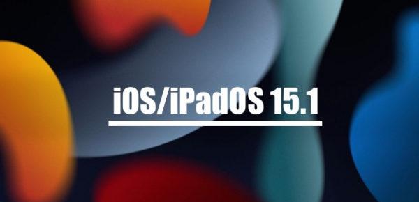 Apple выпустила iOS 15.1 и iPadOS 15.1 для iPhone, iPod touch и iPad