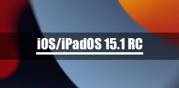 Apple выпустила iOS/iPadOS 15.1 Release Candidate для разработчиков